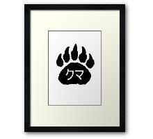 Kuma Desu Framed Print