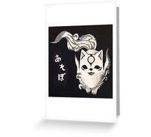 Chibiterasu Greeting Card