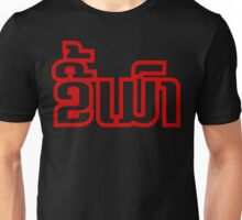 Kee Mao / Beer Addict in Lao / Laotian Language Script Unisex T-Shirt