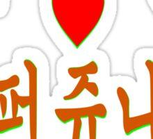 ♥♫SaRangHaeYo(I Love You) K-Pop Boy Band-Super Junior Clothes & Phone/iPad/Laptop/MackBook Cases/Skins & Bags & Home Decor & Stationary♪♥ Sticker