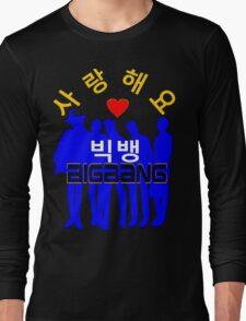 ㋡♥♫Love BigBang K-Pop Clothing & Stickers♪♥㋡ Long Sleeve T-Shirt
