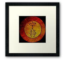 Serenity Symbol Framed Print