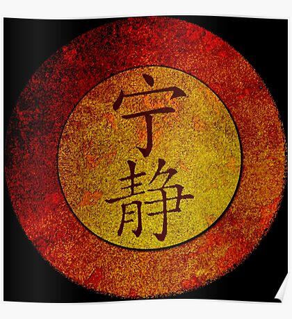 Serenity Symbol Poster