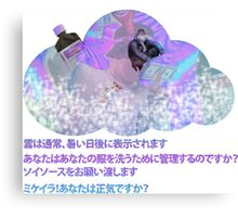 Vaporwave Cloud Canvas Print