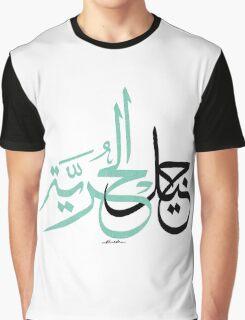 Arabic Calligraphy - Generation of Freedom - جيل الحرية Graphic T-Shirt