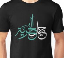 Arabic Calligraphy - Generation of Freedom - جيل الحرية Unisex T-Shirt