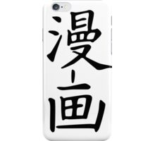 MANGA manga kanji iPhone Case/Skin