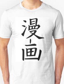 MANGA manga kanji Unisex T-Shirt