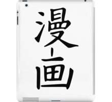 MANGA manga kanji iPad Case/Skin