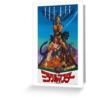 Beastmaster Greeting Card