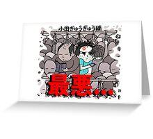 Japanese Rush Hour FML Greeting Card
