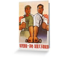 Vintage poster - Chinese Poster Greeting Card