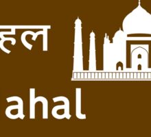 Taj Mahal, Road Sign, India Sticker