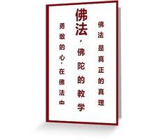 Dharma, The Buddha Teaching Card Greeting Card