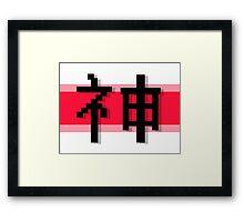 God Kanji Framed Print