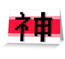 God Kanji Greeting Card