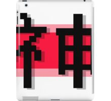 God Kanji iPad Case/Skin