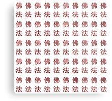 Red Dharma Tiles  Metal Print