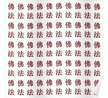 Red Dharma Tiles  Poster