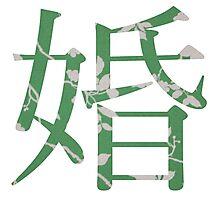 Marriage Kanji Photographic Print