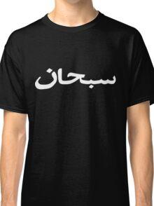 Supreme Arabic Logo - Subhan Glory Classic T-Shirt