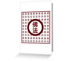 Art Prints for Circle in Dharma Tiles with Border Greeting Card