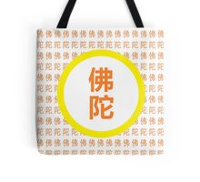 Circle in Buddha Tiles with Border Tote Bag