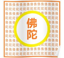 Circle in Buddha Tiles with Border Poster