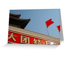 Forbidden City Greeting Card