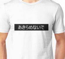 Don't give up   japanese Unisex T-Shirt