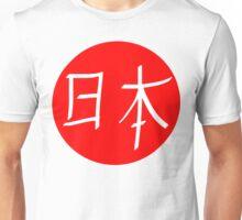 Nippon (Japan) Kanji Unisex T-Shirt