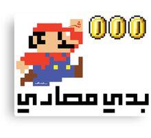 Pixel Art \ Mario Coins Canvas Print