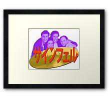 Vaporwave Seinfeld Framed Print