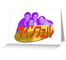 Vaporwave Seinfeld Greeting Card