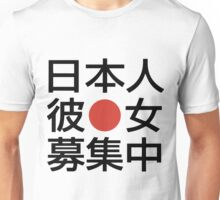 LOOKING FOR A JAPANESE GIRLFRIEND HARAJUKU JAPANESE LETTER Unisex T-Shirt