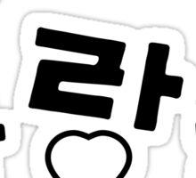 Saranghae Sticker