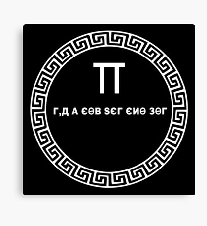Pi  mathematical constant Cyrillic Style Graphic Tee geek Canvas Print