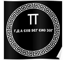 Pi  mathematical constant Cyrillic Style Graphic Tee geek Poster