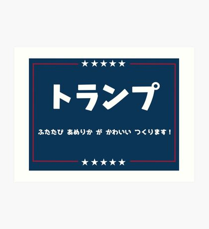 Make America Kawaii Again! JAP Art Print