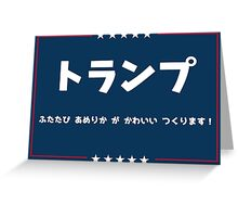 Make America Kawaii Again! JAP Greeting Card