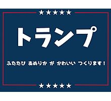 Make America Kawaii Again! JAP Photographic Print
