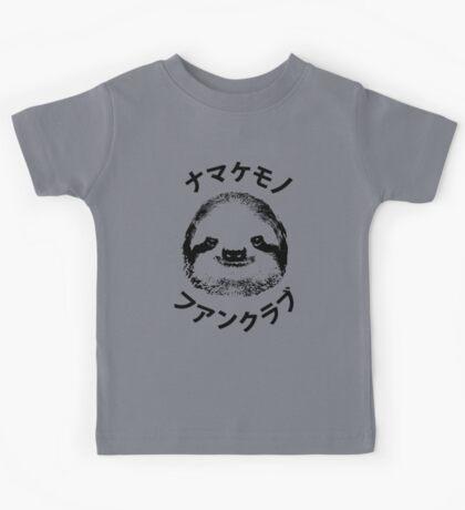 Sloth Fan Club - ナマケモノ ファンクラブ Kids Tee