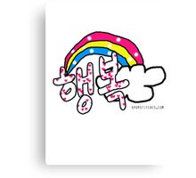 Korean Happy 행복 Haengbok Korean Rainbow Canvas Print