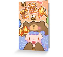 honey Greeting Card