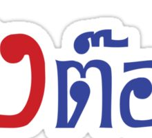 Ting Tong ~ Crazy in Thai Language Script Sticker