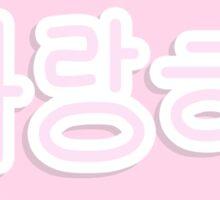 사랑해 Saranghae Heart - Pink Sticker