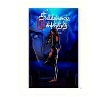 Mysterious Girl at a Blue Lake: Sivappu Kal Mookuthi Tamil Comics Merchandise Art Print