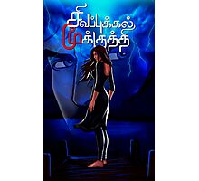 Mysterious Girl at a Blue Lake: Sivappu Kal Mookuthi Tamil Comics Merchandise Photographic Print