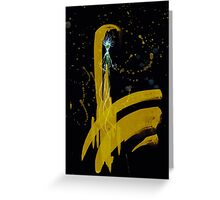 WDVMM - 0189 - Waterspout Greeting Card