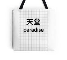 天堂 Tote Bag